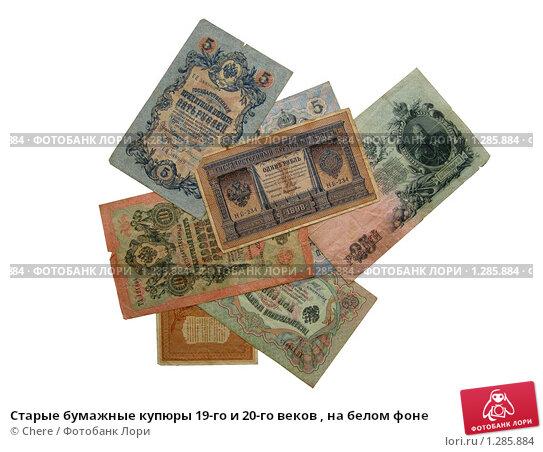 Купить «Старые бумажные купюры 19-го и 20-го веков , на белом фоне», фото № 1285884, снято 1 декабря 2009 г. (c) Chere / Фотобанк Лори