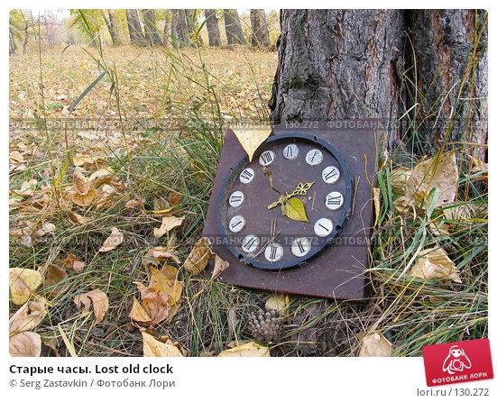 Старые часы. Lost old clock, фото № 130272, снято 3 октября 2004 г. (c) Serg Zastavkin / Фотобанк Лори