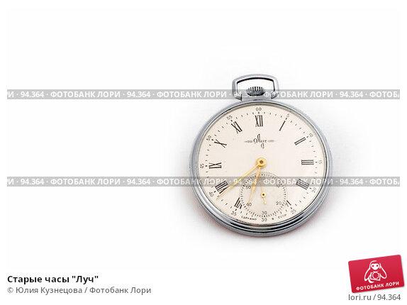 """Старые часы """"Луч"""", фото № 94364, снято 7 октября 2007 г. (c) Юлия Кузнецова / Фотобанк Лори"""