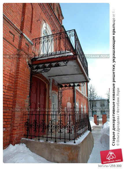 Старые декоративные кованые решетки, украшающие крыльцо и балкон, фото № 259300, снято 17 марта 2005 г. (c) Ольга Дроздова / Фотобанк Лори