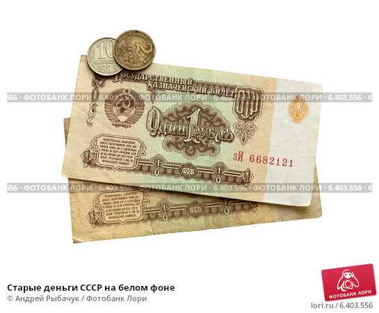 Купить «Старые деньги СССР на белом фоне», фото № 6403556, снято 16 апреля 2014 г. (c) Андрей Рыбачук / Фотобанк Лори