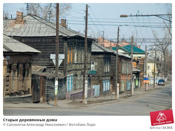 Старые деревянные дома, фото № 34964, снято 21 апреля 2007 г. (c) Саломатов Александр Николаевич / Фотобанк Лори