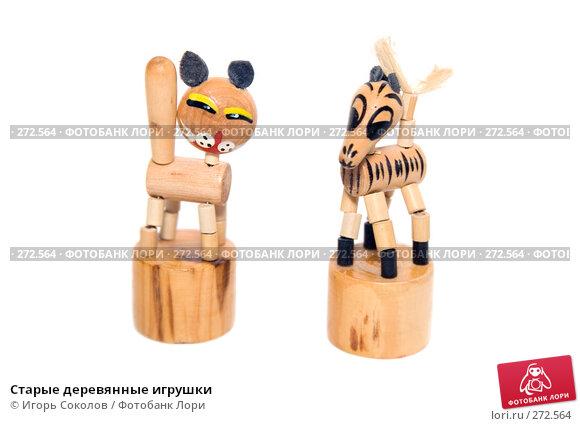 Старые деревянные игрушки, фото № 272564, снято 27 апреля 2008 г. (c) Игорь Соколов / Фотобанк Лори