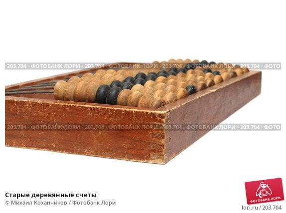 Купить «Старые деревянные счеты», фото № 203704, снято 6 февраля 2008 г. (c) Михаил Коханчиков / Фотобанк Лори