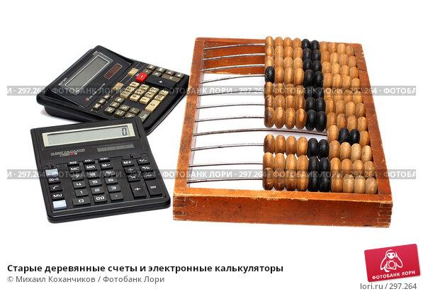 Старые деревянные счеты и электронные калькуляторы, фото № 297264, снято 6 февраля 2008 г. (c) Михаил Коханчиков / Фотобанк Лори