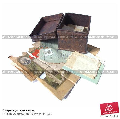 Купить «Старые документы», фото № 78548, снято 2 сентября 2007 г. (c) Яков Филимонов / Фотобанк Лори