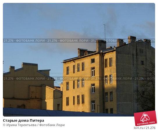 Старые дома Питера, эксклюзивное фото № 21276, снято 28 октября 2004 г. (c) Ирина Терентьева / Фотобанк Лори