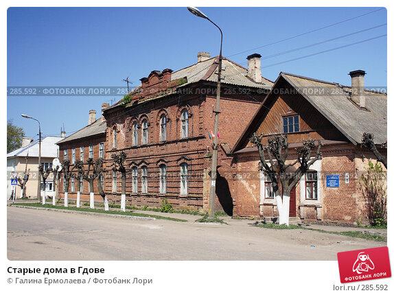 Старые дома в Гдове, эксклюзивное фото № 285592, снято 3 мая 2008 г. (c) Галина Ермолаева / Фотобанк Лори