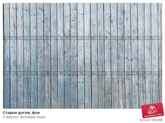 Старые доски, фон, фото № 105008, снято 24 мая 2017 г. (c) Astroid / Фотобанк Лори