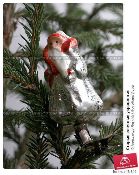 Старые елочные украшения, фото № 15844, снято 25 декабря 2006 г. (c) Александр Легкий / Фотобанк Лори