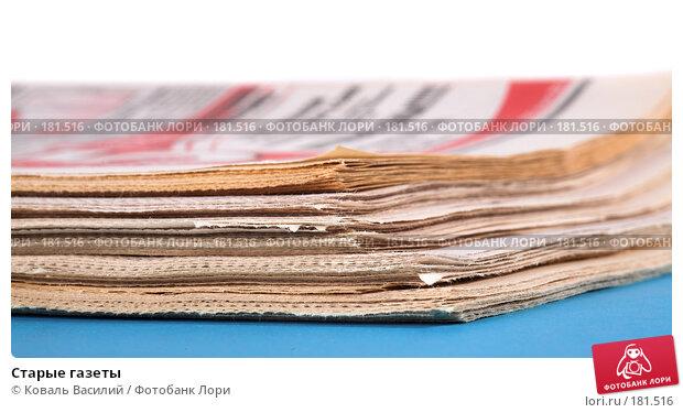 Старые газеты, фото № 181516, снято 19 декабря 2006 г. (c) Коваль Василий / Фотобанк Лори
