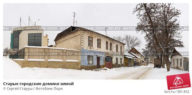 Старые городские домики зимой, фото № 301812, снято 8 января 2008 г. (c) Сергей Старуш / Фотобанк Лори