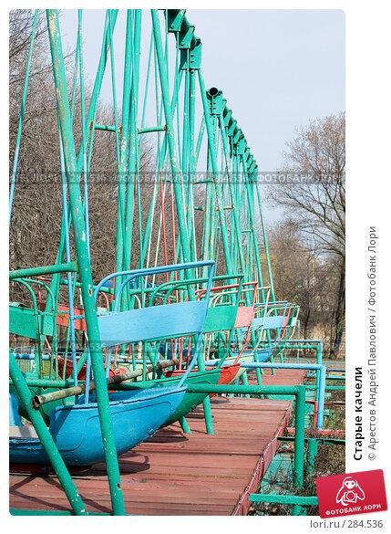 Старые качели, фото № 284536, снято 30 марта 2008 г. (c) Арестов Андрей Павлович / Фотобанк Лори