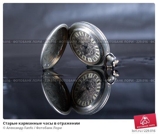 Старые карманные часы в отражении, фото № 229016, снято 29 марта 2017 г. (c) Александр Fanfo / Фотобанк Лори