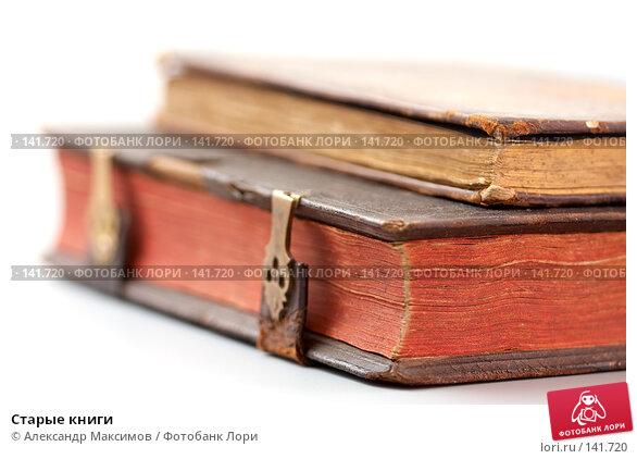 Старые книги, фото № 141720, снято 29 июля 2006 г. (c) Александр Максимов / Фотобанк Лори