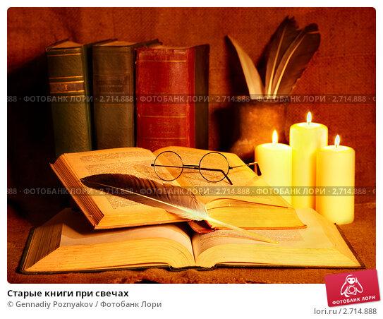Купить «Старые книги при свечах», фото № 2714888, снято 15 июля 2011 г. (c) Gennadiy Poznyakov / Фотобанк Лори