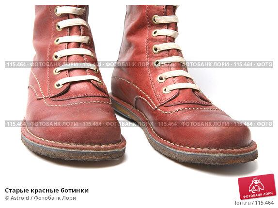 Старые красные ботинки, фото № 115464, снято 7 марта 2007 г. (c) Astroid / Фотобанк Лори