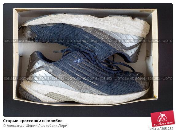 Старые кроссовки в коробке, эксклюзивное фото № 305252, снято 31 мая 2008 г. (c) Александр Щепин / Фотобанк Лори