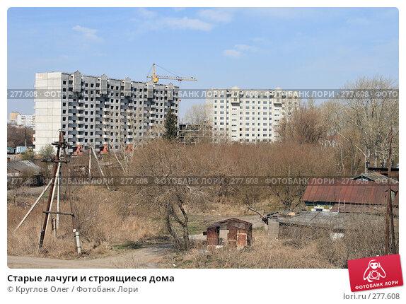 Старые лачуги и строящиеся дома, фото № 277608, снято 7 мая 2008 г. (c) Круглов Олег / Фотобанк Лори