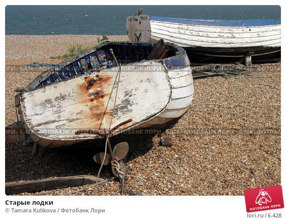 Старые лодки, фото № 6428, снято 23 июля 2006 г. (c) Tamara Kulikova / Фотобанк Лори