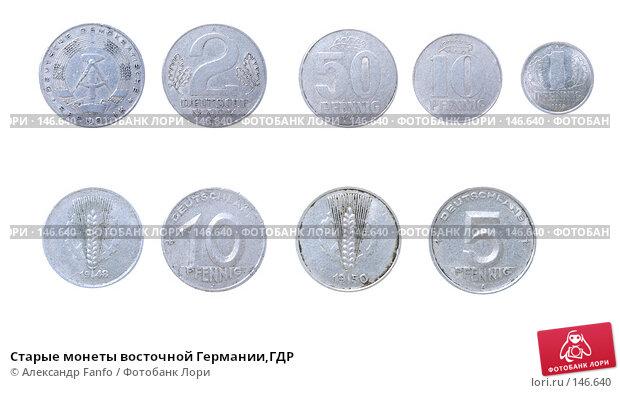 Старые монеты восточной Германии,ГДР, фото № 146640, снято 22 июля 2017 г. (c) Александр Fanfo / Фотобанк Лори