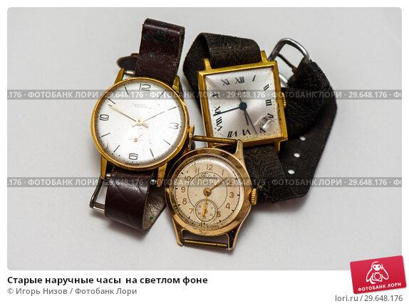 Купить «Старые наручные часы  на светлом фоне», фото № 29648176, снято 23 декабря 2018 г. (c) Игорь Низов / Фотобанк Лори