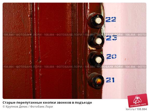 Старые перепутанные кнопки звонков в подъезде, фото № 108884, снято 4 октября 2007 г. (c) Крупнов Денис / Фотобанк Лори