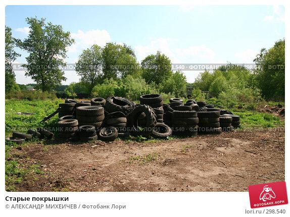 Старые покрышки, фото № 298540, снято 18 мая 2008 г. (c) АЛЕКСАНДР МИХЕИЧЕВ / Фотобанк Лори
