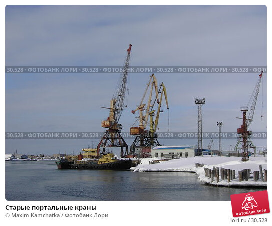 Старые портальные краны, фото № 30528, снято 7 апреля 2007 г. (c) Maxim Kamchatka / Фотобанк Лори