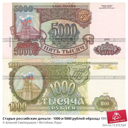 деньги образца 1993 года - фото 5