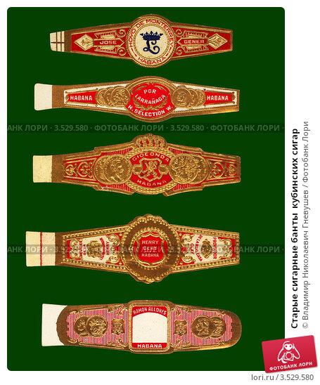Старые сигарные банты  кубинских сигар. Редакционная иллюстрация, иллюстратор Владимир Николаевич Гневушев / Фотобанк Лори