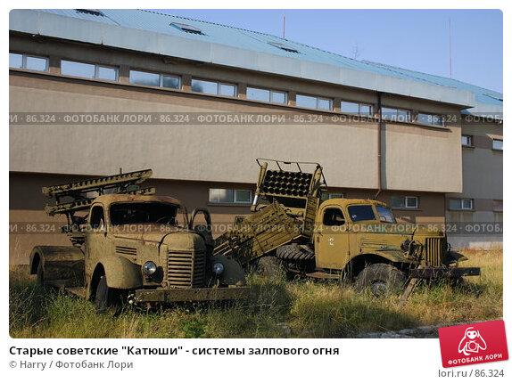 """Старые советские """"Катюши"""" - системы залпового огня, фото № 86324, снято 3 августа 2007 г. (c) Harry / Фотобанк Лори"""