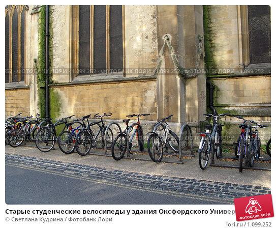 Купить «Старые студенческие велосипеды у здания Оксфордского Университета. Оксфорд, Англия.», фото № 1099252, снято 10 августа 2007 г. (c) Светлана Кудрина / Фотобанк Лори