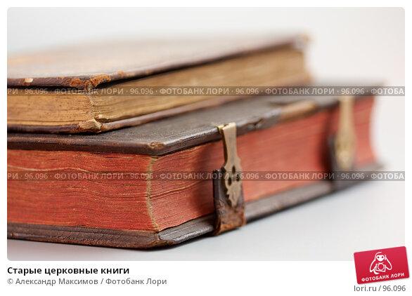 Купить «Старые церковные книги», фото № 96096, снято 29 июля 2006 г. (c) Александр Максимов / Фотобанк Лори
