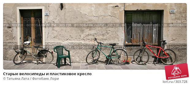 Старые велосипеды и пластиковое кресло, фото № 303728, снято 7 мая 2008 г. (c) Татьяна Лата / Фотобанк Лори