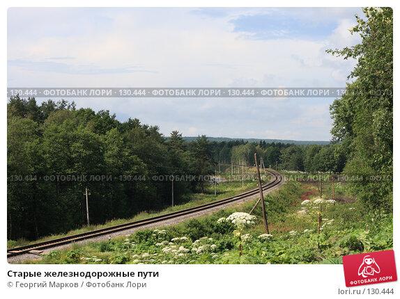 Купить «Старые железнодорожные пути», фото № 130444, снято 8 июля 2007 г. (c) Георгий Марков / Фотобанк Лори
