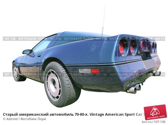 Старый американский автомобиль 70-80-х. Vintage American Sport Car 70-80's, фото № 107136, снято 4 декабря 2016 г. (c) Astroid / Фотобанк Лори