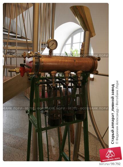 Старый аппарат ,пивной завод, фото № 99792, снято 3 апреля 2007 г. (c) Федюнин Александр / Фотобанк Лори
