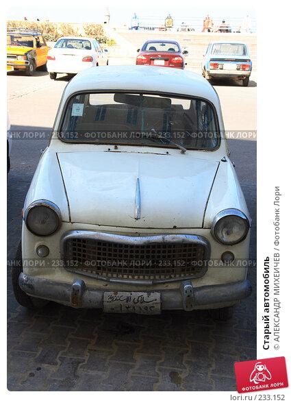 Старый автомобиль, фото № 233152, снято 26 февраля 2008 г. (c) АЛЕКСАНДР МИХЕИЧЕВ / Фотобанк Лори