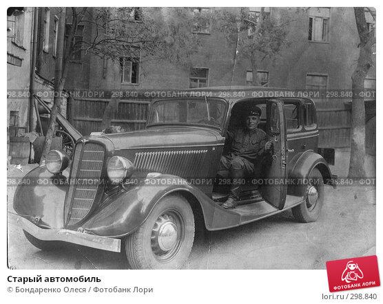 Старый автомобиль, эксклюзивное фото № 298840, снято 27 апреля 2017 г. (c) Бондаренко Олеся / Фотобанк Лори
