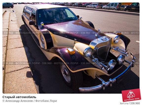 Старый автомобиль, эксклюзивное фото № 338960, снято 24 июня 2008 г. (c) Александр Алексеев / Фотобанк Лори