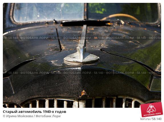 Старый автомобиль 1940-х годов, эксклюзивное фото № 58140, снято 10 июня 2007 г. (c) Ирина Мойсеева / Фотобанк Лори
