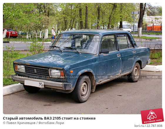 Купить «Старый автомобиль ВАЗ 2105 стоит на стоянке», фото № 22787808, снято 5 мая 2016 г. (c) Павел Кричевцов / Фотобанк Лори