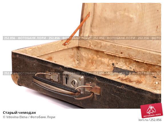 Купить «Старый чемодан», фото № 252856, снято 27 февраля 2008 г. (c) Vdovina Elena / Фотобанк Лори
