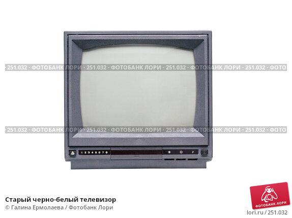 Старый черно-белый телевизор, фото № 251032, снято 9 апреля 2008 г. (c) Галина Ермолаева / Фотобанк Лори