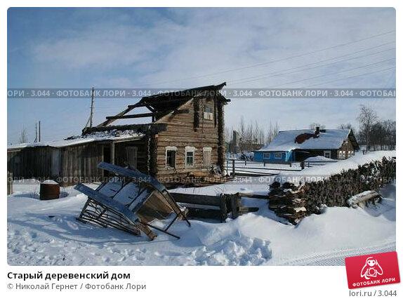 Старый деревенский дом, фото № 3044, снято 24 марта 2006 г. (c) Николай Гернет / Фотобанк Лори