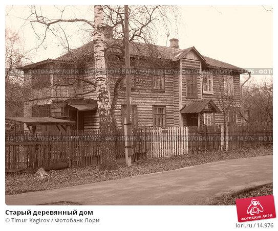 Купить «Старый деревянный дом», фото № 14976, снято 13 декабря 2006 г. (c) Timur Kagirov / Фотобанк Лори