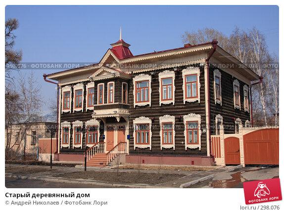 Старый деревянный дом, фото № 298076, снято 20 апреля 2008 г. (c) Андрей Николаев / Фотобанк Лори
