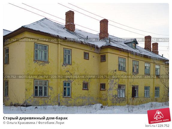 Старый деревянный дом-барак, фото № 229752, снято 20 ноября 2007 г. (c) Ольга Красавина / Фотобанк Лори