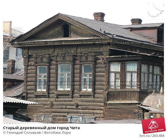 Старый деревянный дом город Чита, фото № 263484, снято 24 апреля 2008 г. (c) Геннадий Соловьев / Фотобанк Лори